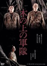 木の上の軍隊(通常)(DVD)