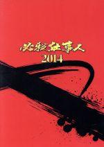 必殺仕事人2014(通常)(DVD)