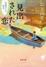 見出された恋 「金閣寺」への船出(文春文庫)(文庫)