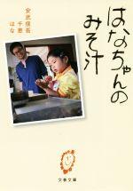 はなちゃんのみそ汁(文春文庫)(文庫)