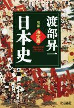 決定版 日本史 増補(扶桑社文庫)(文庫)