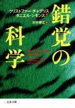錯覚の科学(文春文庫)(文庫)