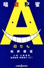 暗殺教室 殺たん 英単語帳(JUMP j BOOKS)(赤シート付)(新書)