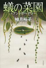蟻の菜園(単行本)