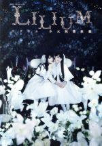 演劇女子部 ミュージカル「LILIUM-リリウム 少女純潔歌劇-」(通常)(DVD)