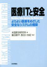 医療ITと安全 よりよい医療をめざした安全システムの構築(単行本)