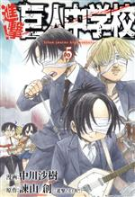 進撃!巨人中学校(5)(マガジンKC)(少年コミック)
