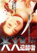 Another XX ダブルエックス 黒い追跡者(通常)(DVD)