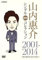 山内惠介 シングルDVDコレクション2001-2014(通常)(DVD)