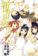 新世界より(7)(マガジンKC)(少年コミック)