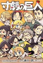寸劇の巨人(1)(マガジンKC)(少年コミック)