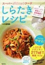 スーパーダイエットフード しらたきレシピ(単行本)