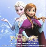 アナと雪の女王 ザ・ソングス 日本語版(通常)(CDA)