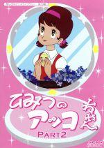 想い出のアニメライブラリー 第29集 ひみつのアッコちゃん DVD-BOX デジタルリマスター版 Part2(通常)(DVD)