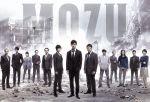 MOZU Season1~百舌の叫ぶ夜~DVD-BOX(収納BOX、40Pブックレット付)(通常)(DVD)