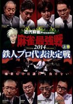 近代麻雀Presents 麻雀最強戦2014 鉄人プロ代表決定戦 上巻(通常)(DVD)