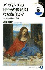 ダヴィンチの最後の晩餐はなぜ傑作か? 聖書の物語と美術(小学館101ビジュアル新書)(新書)