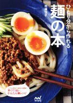ひとり分から作れる麺の本(単行本)