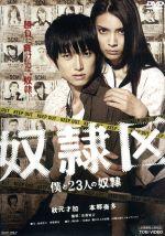奴隷区 僕と23人の奴隷(通常)(DVD)
