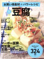 お買い得食材deパワーレシピ(vol.7)豆腐saita mook