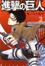 進撃の巨人 悔いなき選択(2)(KCDX)(少年コミック)