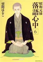 昭和元禄落語心中(6)(KCx(ITAN))(大人コミック)