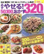 必ずやせる! 50円100円おかず320品(Gakken Hit Mook)(単行本)