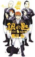 銀の匙 Silver Spoon(12)(サンデーC)(少年コミック)