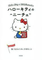 ハローキティのニーチェ 強く生きるために大切なこと(朝日文庫)(文庫)