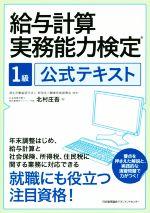 給与計算 実務能力検定 1級 公式テキスト(単行本)