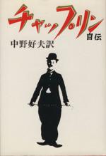チャップリン自伝(単行本)