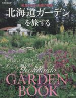北海道ガーデンを旅する 風渡る大地、魅惑の花園(別冊家庭画報)(単行本)