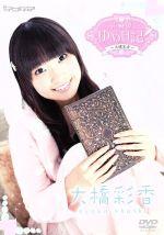 声優ゆめ日記 Vol.7 ~大橋彩香~(通常)(DVD)