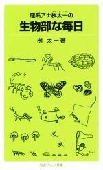 理系アナ桝太一の生物部な毎日(岩波ジュニア新書780)(新書)