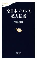全日本プロレス超人伝説(文春新書981)(新書)