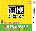 公益財団法人 日本漢字能力検定協会 漢検トレーニング(ゲーム)