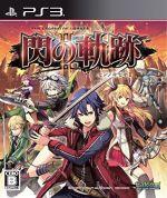 英雄伝説 閃の軌跡Ⅱ(ゲーム)