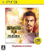 信長の野望 天道 With パワーアップキット PS3 the Best(ゲーム)