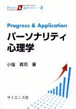パーソナリティ心理学(Progress&Application8)(単行本)