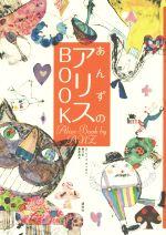 あんずのアリスBOOK(単行本)