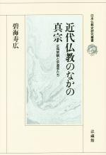 近代仏教のなかの真宗(日本仏教史研究叢書)(単行本)