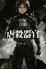 虐殺器官 新版(ハヤカワ文庫JA)(文庫)