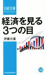 経済を見る3つの目(日経文庫)(新書)