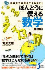 ほんとうに使える数学 基礎編 教科書では教えてくれない!(じっぴコンパクト新書200)(新書)
