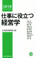 仕事に役立つ経営学(日経文庫1314)(新書)