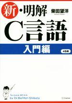 新・明解C言語 入門編(単行本)