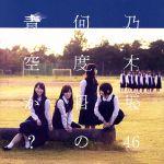 何度目の青空か?(DVD付B)(通常)(CDS)