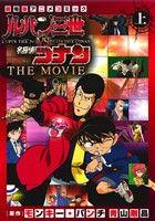ルパン三世VS名探偵コナン THE MOVIE(1)(サンデーCSP)(大人コミック)