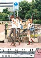 orange(3)(アクションC)(大人コミック)