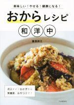 おからレシピ和洋中(単行本)